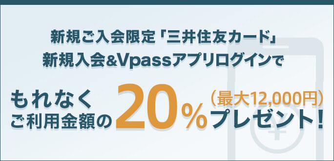 今なら「三井住友カード」へ新規入会とVpassアプリへログインで「20%還元」!