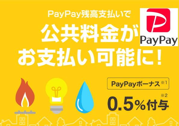 公共料金の支払いも!「PayPay請求書払い」の提供開始!!