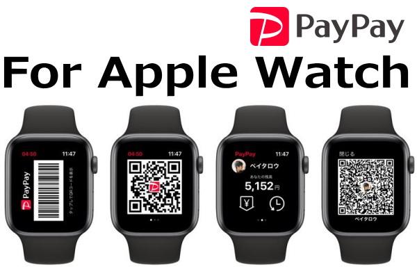 PayPay(ペイペイ)がApple Watch用アプリの提供を開始!