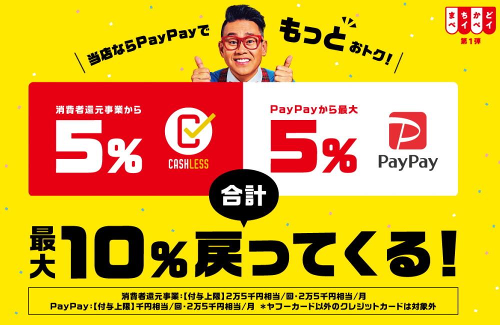 10月からPayPay(ペイペイ)は最大「10%還元」
