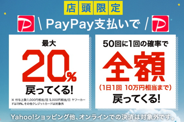PayPayが10月5日のみ「最大20%還元」を開催!