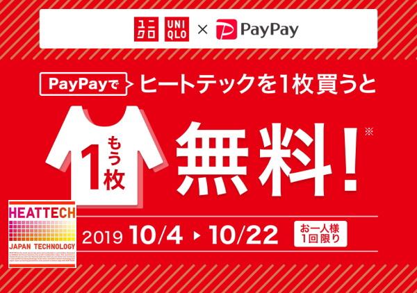 PayPayでユニクロ ヒートテックを1枚買うともう1枚無料!