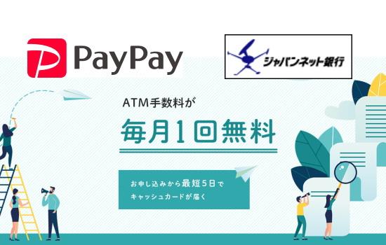 PayPay決済をメインに扱うお店なら「ジャパンネット銀行」がお得で便利!