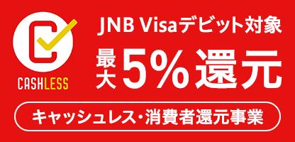 JNB Visaデビットは「キャッシュレス・消費者還元事業」の対象です。
