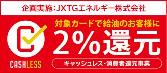 JXTGエネルギーのキャッシュレス・消費者還元事業について