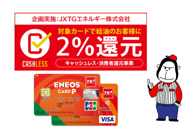 全国のエネオスで、ENEOSカード利用ならキャッシュレス還元で「2%還元」!