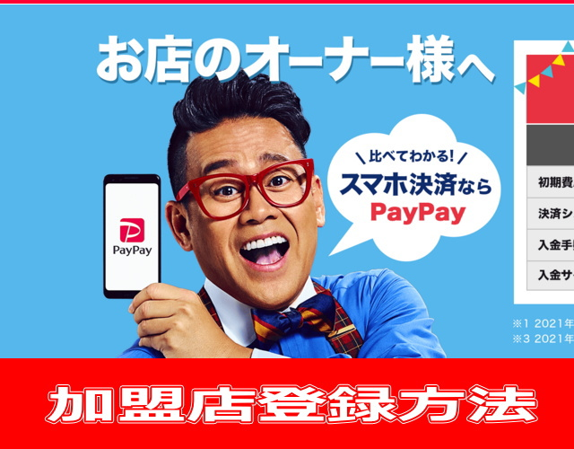 PayPay(ペイペイ)加盟店登録方法(導入方法)について