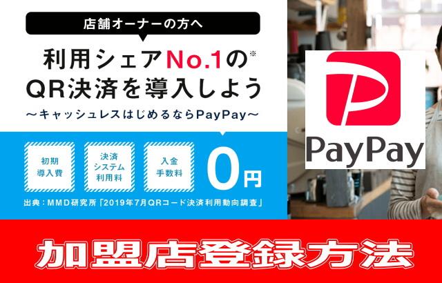 PayPay(ペイペイ)加盟店登録方法(導入方法)