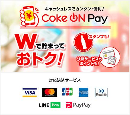キャッシュレスで便利!「Coke ON Pay」の詳細