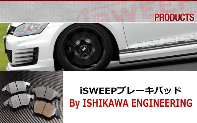 AUDI・VWのブレーキダストを抑えるパッドは「iSWEEP BRAKE PAD」