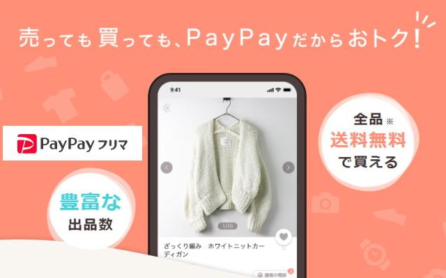 「PayPayフリマ」はじめての買い物で「500円」クーポン!