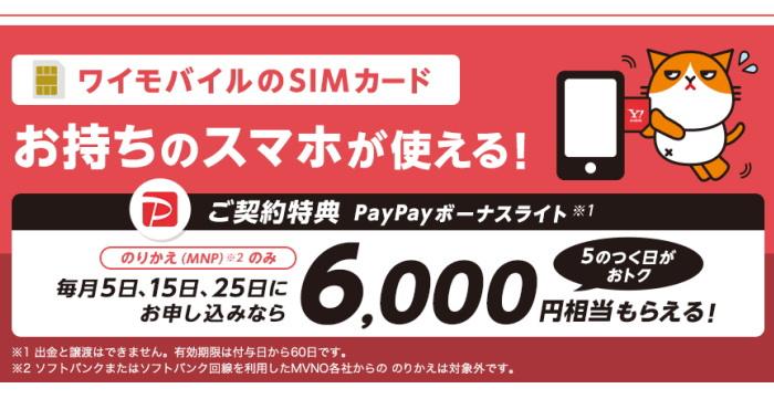 ワイモバイルSIMカード新規契約で「最大6,000円のPayPayボーナス」が付与!