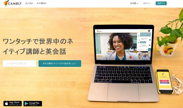 オンライン英会話スクールCamblyの「お得な入会キャンペーン」情報!