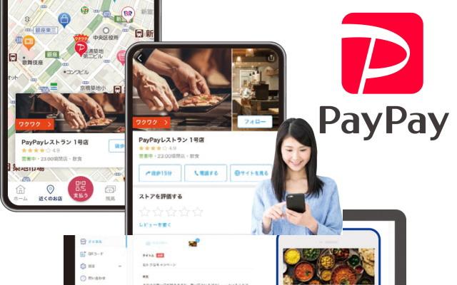 「PayPayマイストア」機能を店舗への集客手段として使おう!