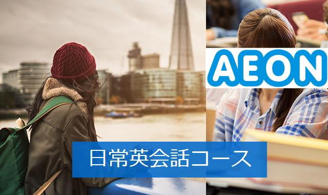 AEONで英会話力を素早く身に付けるなら「グループレッスン」がおすすめ!