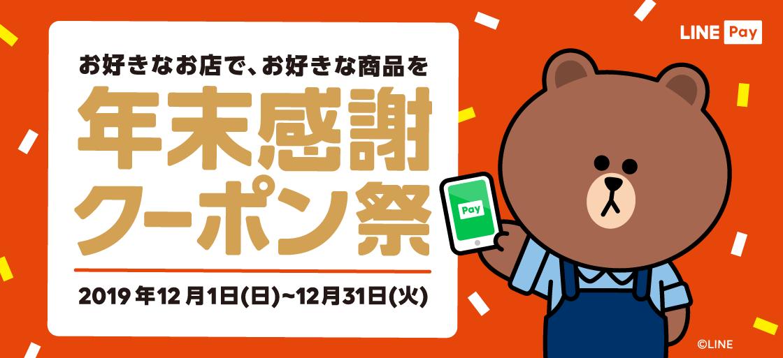 LINE Pay「年末感謝クーポン祭」で無料で商品をゲット出来るチャンス!