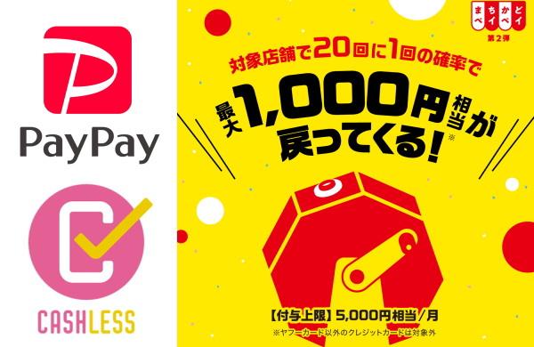 まちかどペイペイ第2弾は「1000円か1.5%還元」プラス「還元事業の5%」!