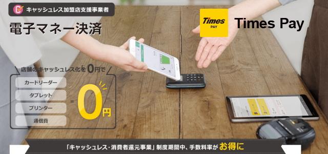 分割&リボ払いにも対応!今なら無料で始められるカード決済「Times Pay」!!