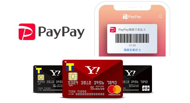 PayPayで利用特典還元とチャージが出来るのは「Yahoo! JAPANカード」だけ!