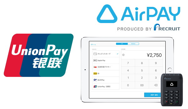 Airペイが「銀聯」の取り扱いを2020年1月より開始!