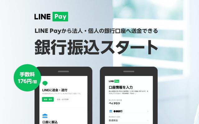 LINE Payで法人・個人の口座へ銀行振込が可能に!