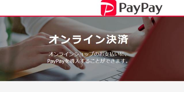 PayPayオンライン決済が使えるショッピングカート事業者