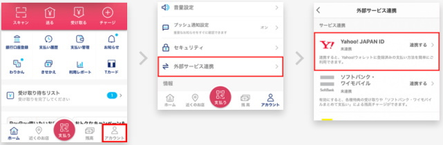 Yahoo! JAPAN IDとPayPayを連携
