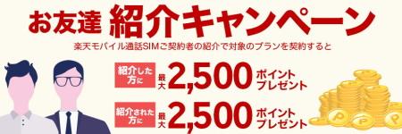 2020年1月7日までは「お友達紹介キャンペーン」!