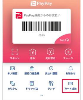 PayPayアプリにYahoo! JAPANカードを登録する