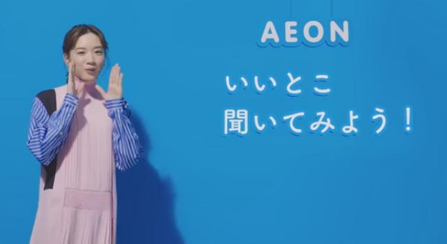 AEON(イーオン)の「グループレッスン」の授業内容が大きく変わりました!
