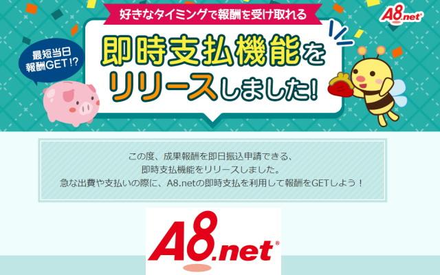 「A8.net」ならアフィリエイト報酬をすぐに受け取る事も可能!