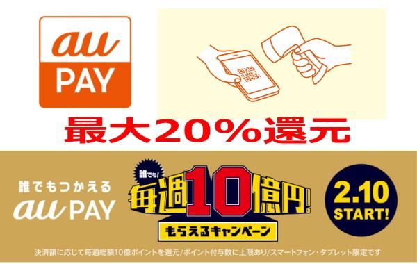 「au Pay」が2月10日~誰でも!毎週10億円!もらえるキャンペーン開催!