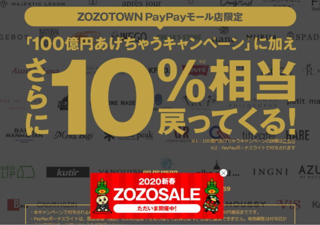 12/18からはPayPayモールのZOZOで「さらに10%還元」!