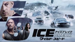 ワイルド・スピード ICE BREAK(アイス・ブレイク)