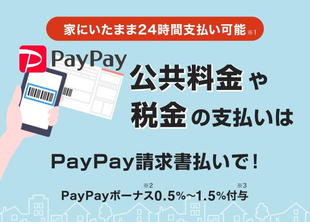 24時間どこでも利用可能「PayPay請求書払い」の使い方