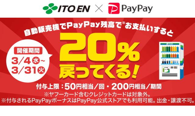 伊藤園の対象自販機で「PayPay」支払いすると「最大20%戻ってくる」キャンペーン!