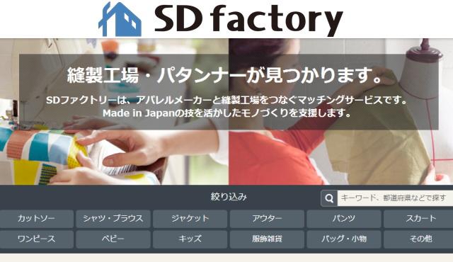 中国製アパレル商品の納期遅れ対策に「日本製品(Made In Japan)」を!