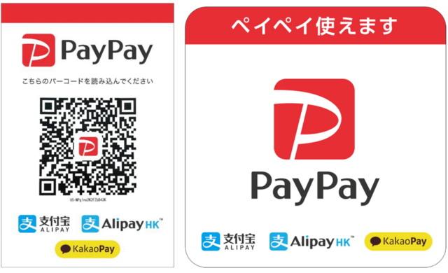 香港の「AlipayHK」と韓国の「KaKaoPay」を「PayPay」で利用可能に!