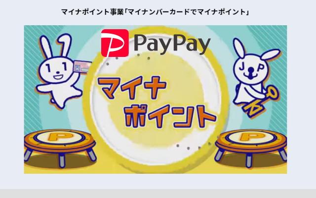 「マイナポイント事業」に「PayPay」がキャッシュレス決済事業者として登録!