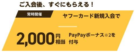 入会後すぐにもらえる「PayPayボーナス2,000円相当」!