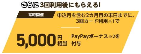 さらに条件を満たせば「PayPayボーナス5,000円相当」も!