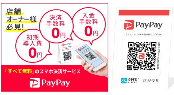 どのQRコード決済か迷ったら、とりあえず「PayPay」が一番便利でお得!