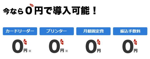キャッシュレス・消費者還元制度に参加で「端末費用も無料」!