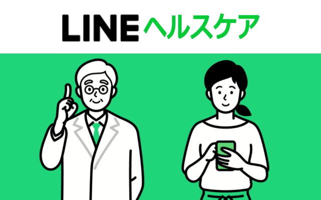 新型コロナについても気軽に相談「LINEヘルスケア(β版)」