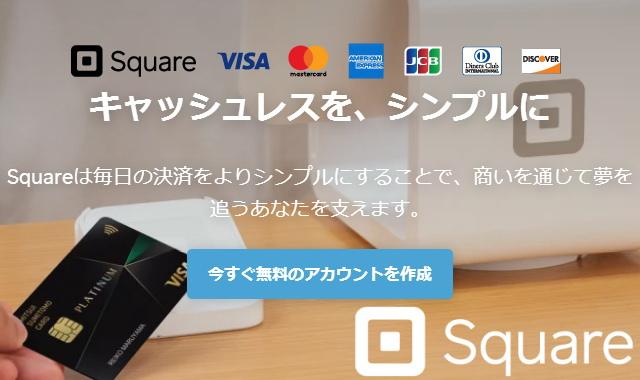 最短翌日振込!クレジットカード売上の入金が早いのは「Square(スクエア)」!!