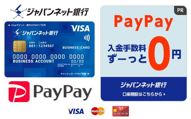 PayPay銀行とPayPayなら「売上は翌日入金」で「振込手数料も永年無料」!