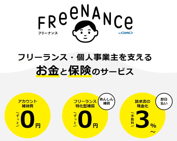 フリーランス向けに「FREENANCE」が新型コロナウィルスの影響を支援!