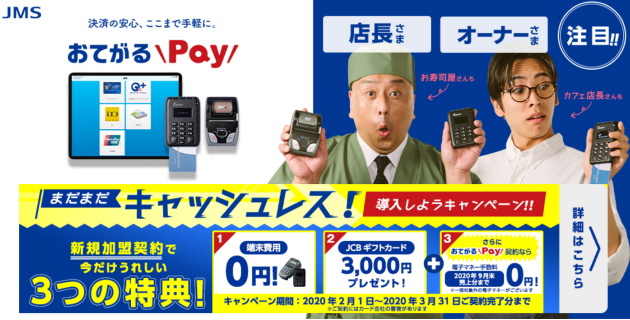9/30までの導入なら全て無料で始められるカード&電子マネー決済「おてがるPay」!!