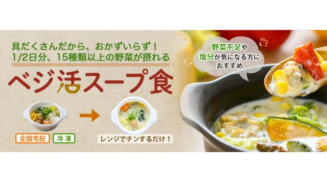 手軽に1食で1日に必要な野菜の1/2を摂れる「ベジ活 スープ食」