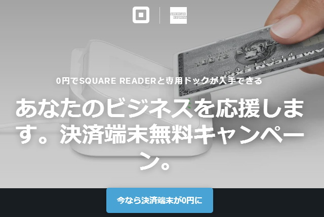 6/30まで!Square(スクエア)が「決済端末無料キャンペーン」!!